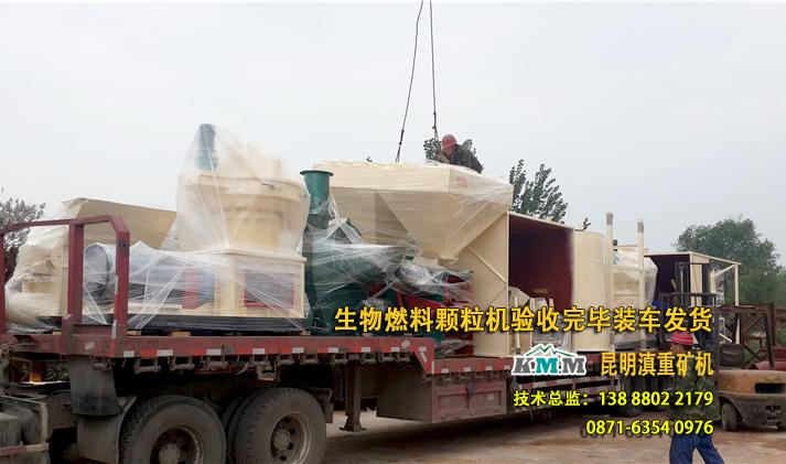 花生壳生物燃料颗粒机完成验收后装车发货