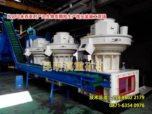 云南昆明滇重矿机出口马来西亚的甘蔗渣生物燃料颗粒机作业现场