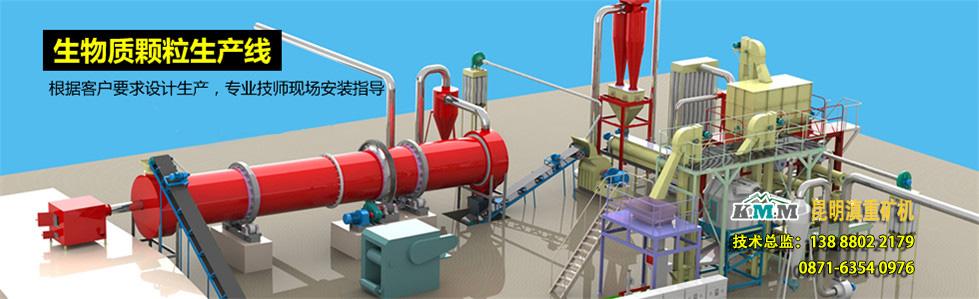 甘蔗渣颗粒机的生产工艺流程